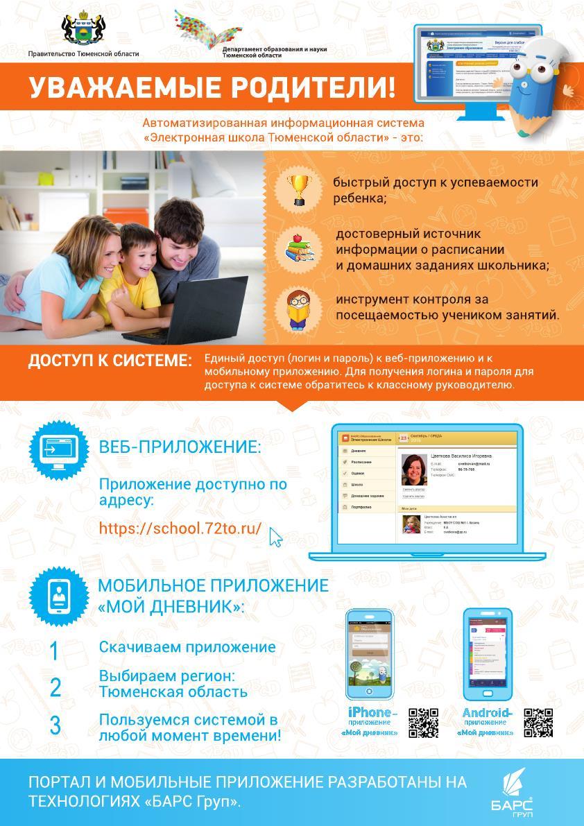 АИС Электронная школа Тюменской области