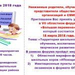 forum-bolshaya-peremena