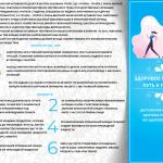 pitanie-i-fizicheskaya-aktivnost-2